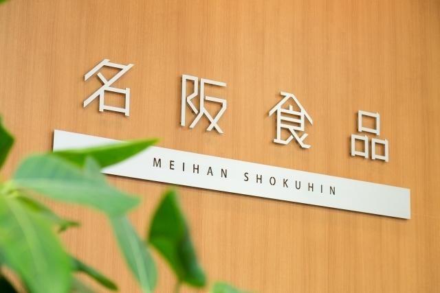名阪食品株式会社 いなべ市障害者支援センター内の厨房の画像