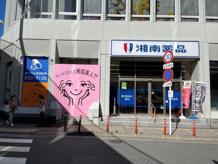 湘南薬品藤沢駅南口薬局の画像
