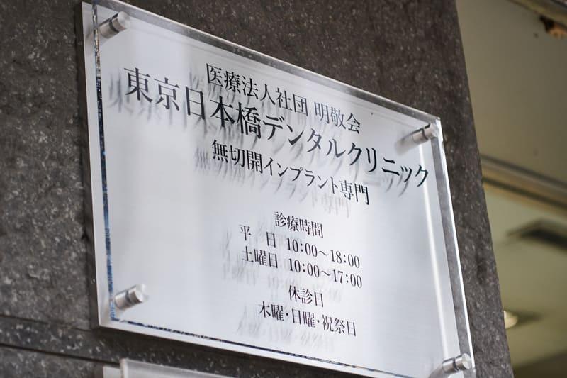 医療法人社団明敬会東京日本橋デンタルクリニックの画像