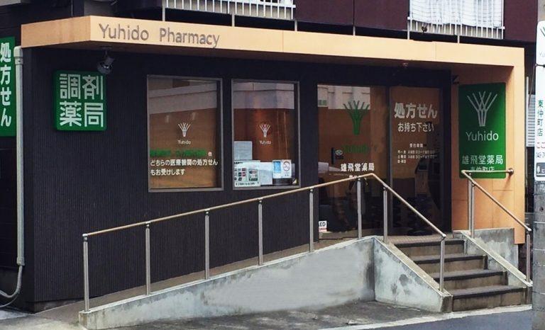 雄飛堂薬局 東仲町店の画像