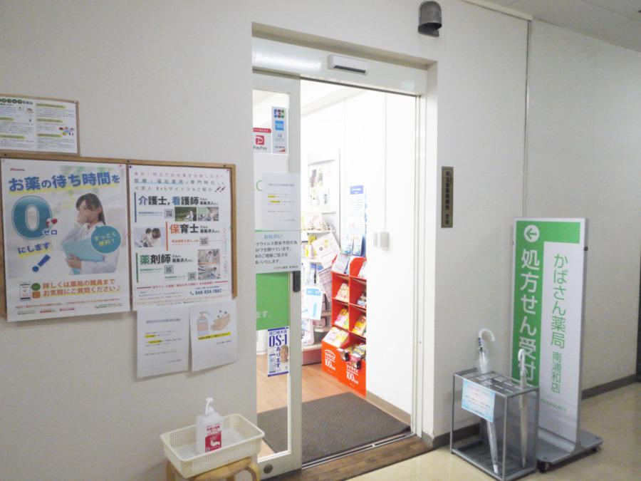 かばさん薬局 南浦和店の画像