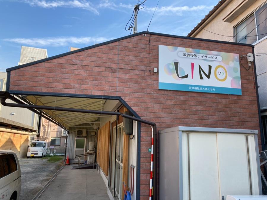 LINO  【重症心身児・放課後等デイサービス】の画像