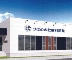 つばめの杜歯科医院【2018年11月09日オープン】の写真: