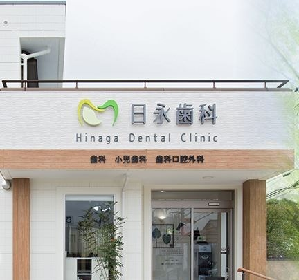 日永歯科の画像