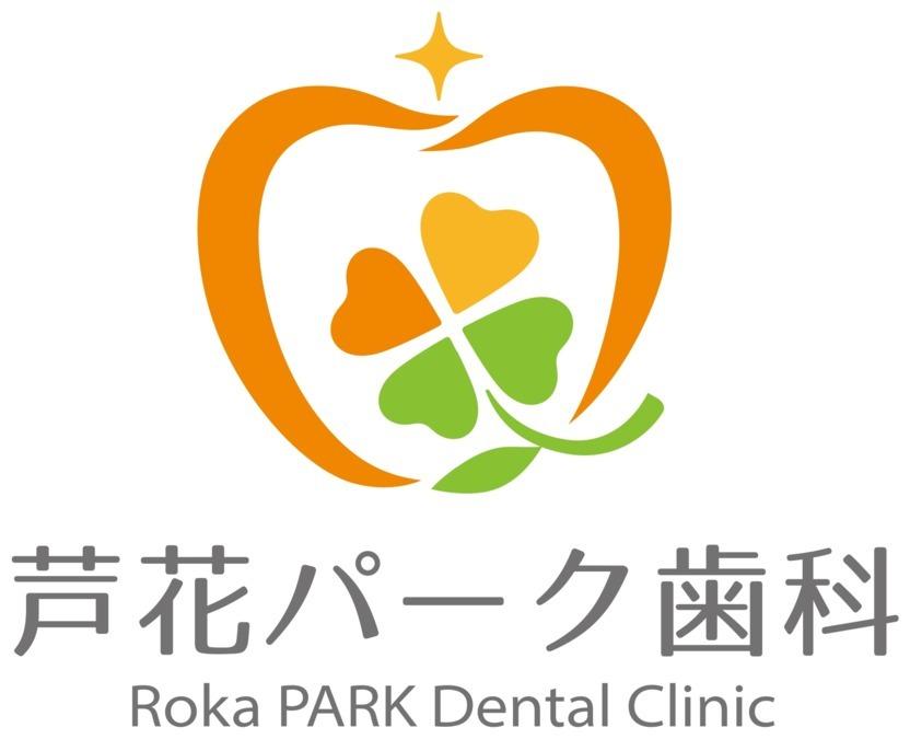 芦花パーク歯科(歯科衛生士の求人)の写真: