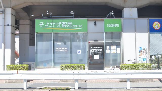 そよかぜ薬局 東中山店の画像