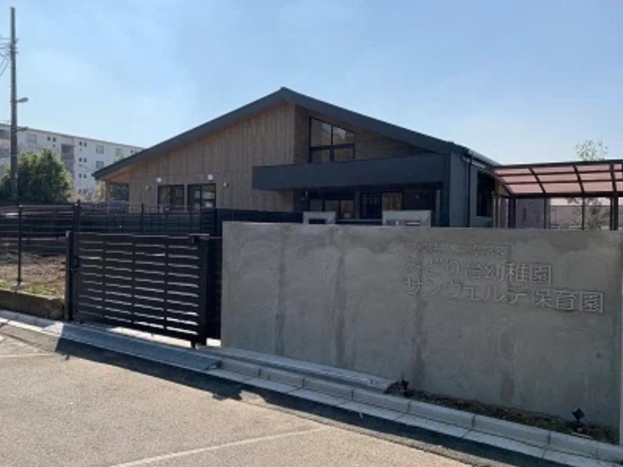 サンヴェルデ保育園の画像