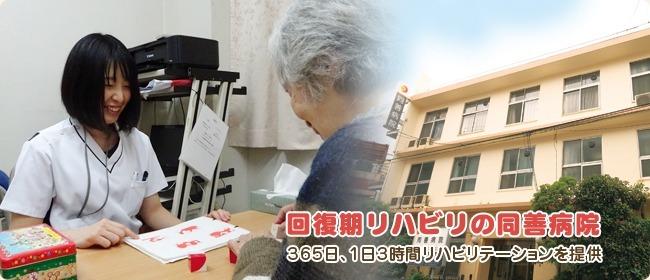 同善病院の画像