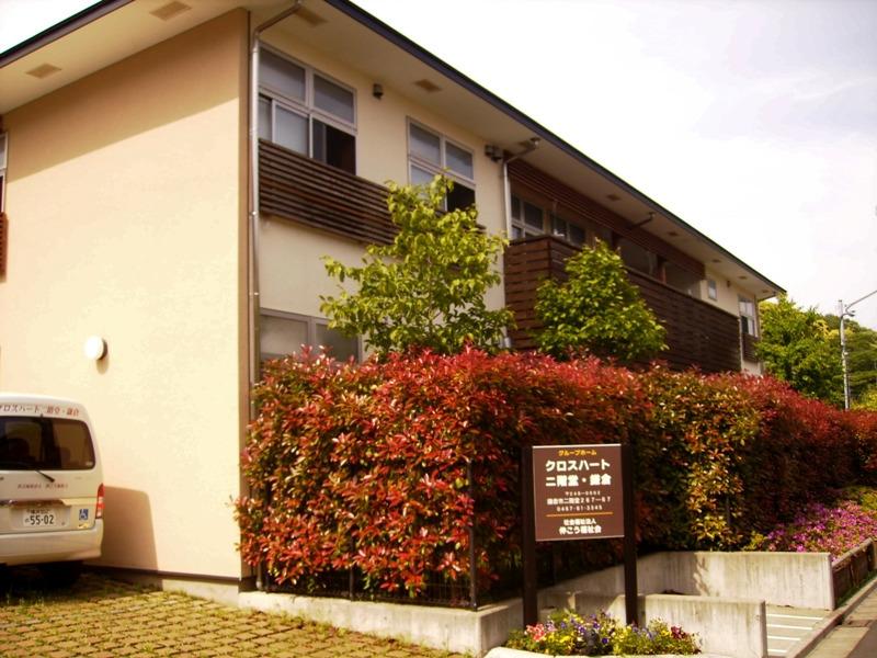 グループホーム クロスハート二階堂・鎌倉の画像