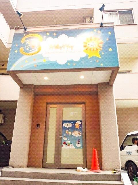 MilkyWay International School 本八幡本校の画像