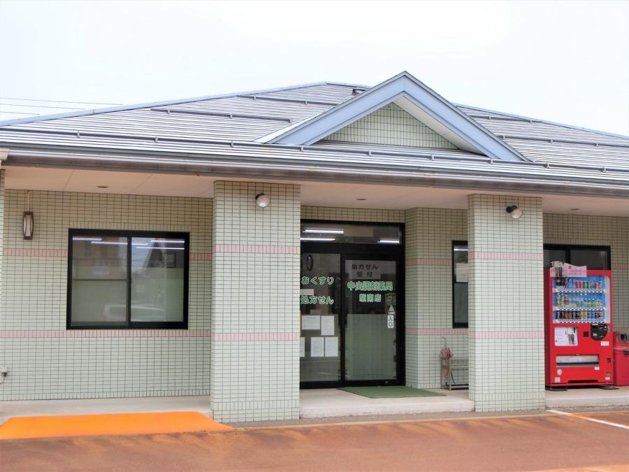 中央調剤薬局 駅南店の画像