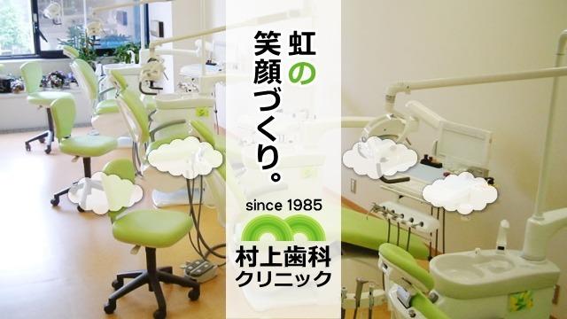 村上歯科クリニックの画像