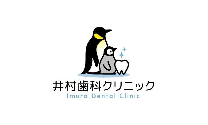 井村歯科クリニックの画像
