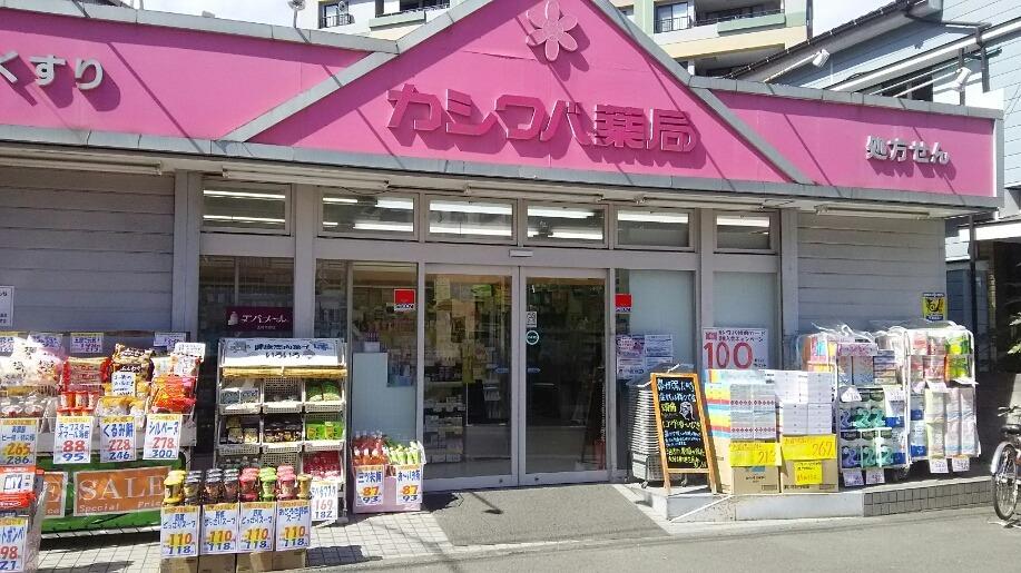 カシワバ薬局 吉野町店の画像