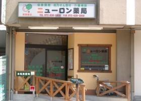 ニューロン薬局 香露園店の画像