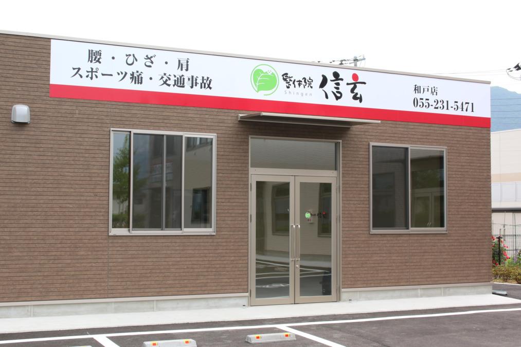 整体院・整骨院 信玄「甲府和戸 城東バイパス店」の画像