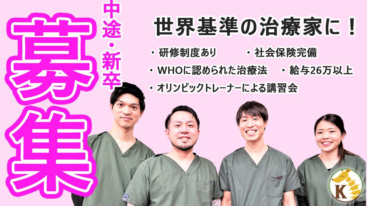 西荻窪きりん堂鍼灸接骨院の画像