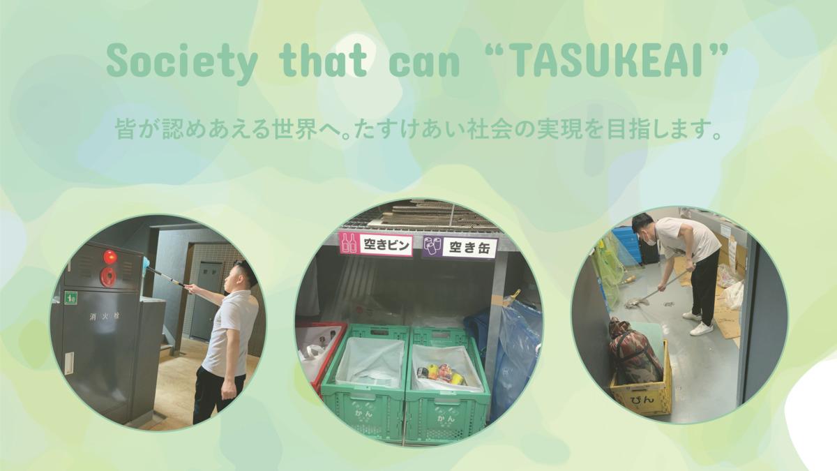 就労継続支援B型・就労移行支援 たすけあい墨田事業所【2020年05月オープン】(サービス管理責任者の求人)の写真1枚目: