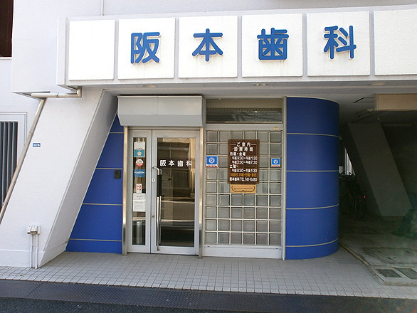 阪本歯科の画像