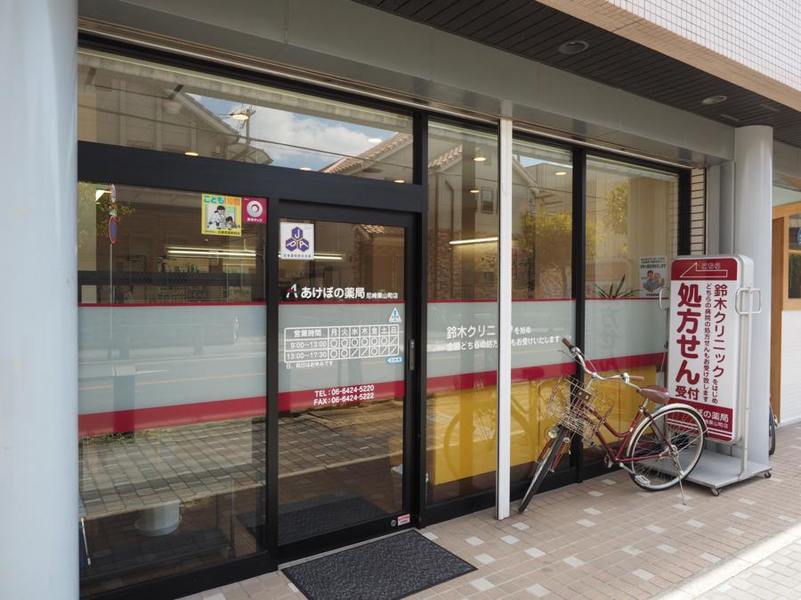 あけぼの薬局 尼崎栗山町店の画像