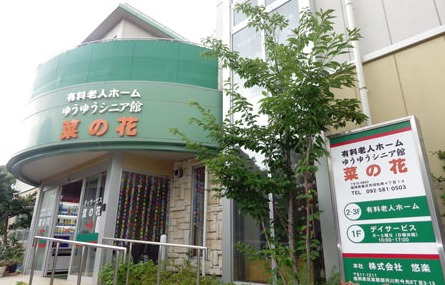 住宅型有料老人ホームゆうゆうシニア館 菜の花の画像