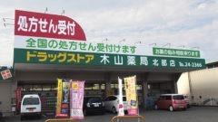 木山薬局 北部店の画像