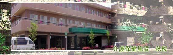介護老人保健施設 秋桜の画像