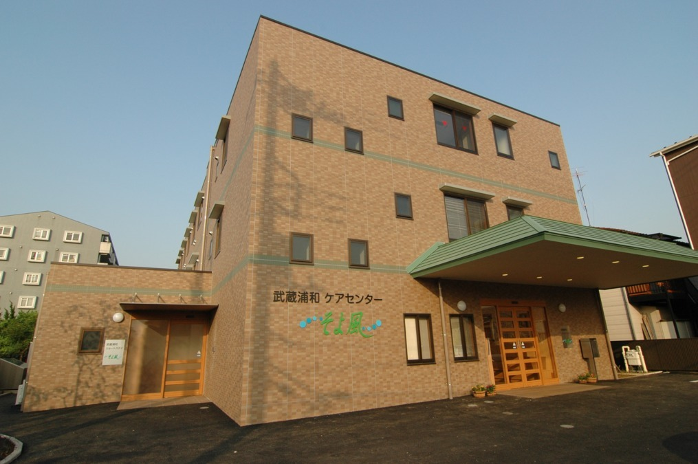 武蔵浦和ケアセンターそよ風の画像