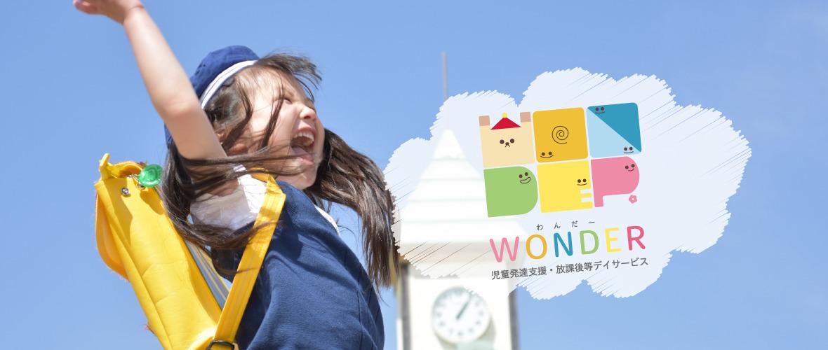 児童発達支援・放課後等デイサービス WONDERの画像