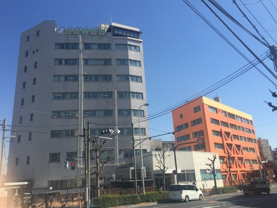 新京浜病院(臨床検査技師の求人)の写真1枚目: