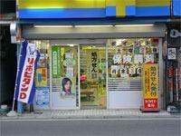 サカモト薬局 大通り店の画像