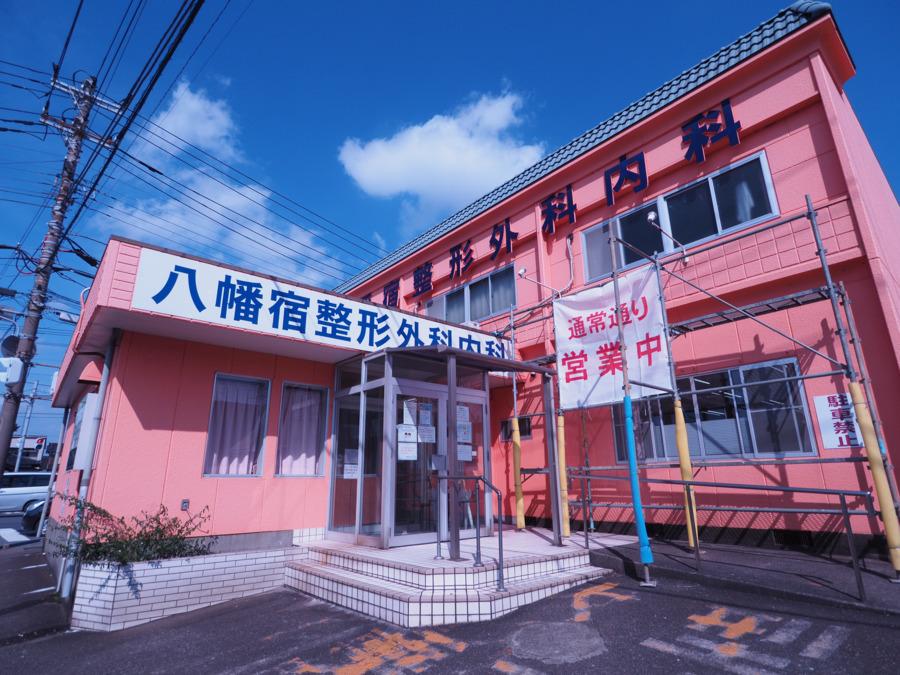 医療法人健志会 八幡宿整形外科内科の画像