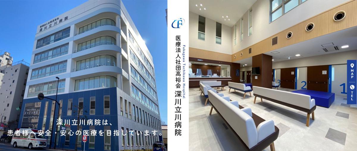 医療法人社団高裕会 深川立川病院の画像