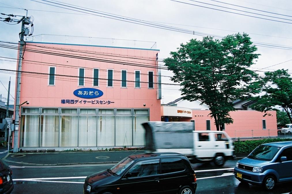 あおぞらの里福岡西デイサービスセンターの画像