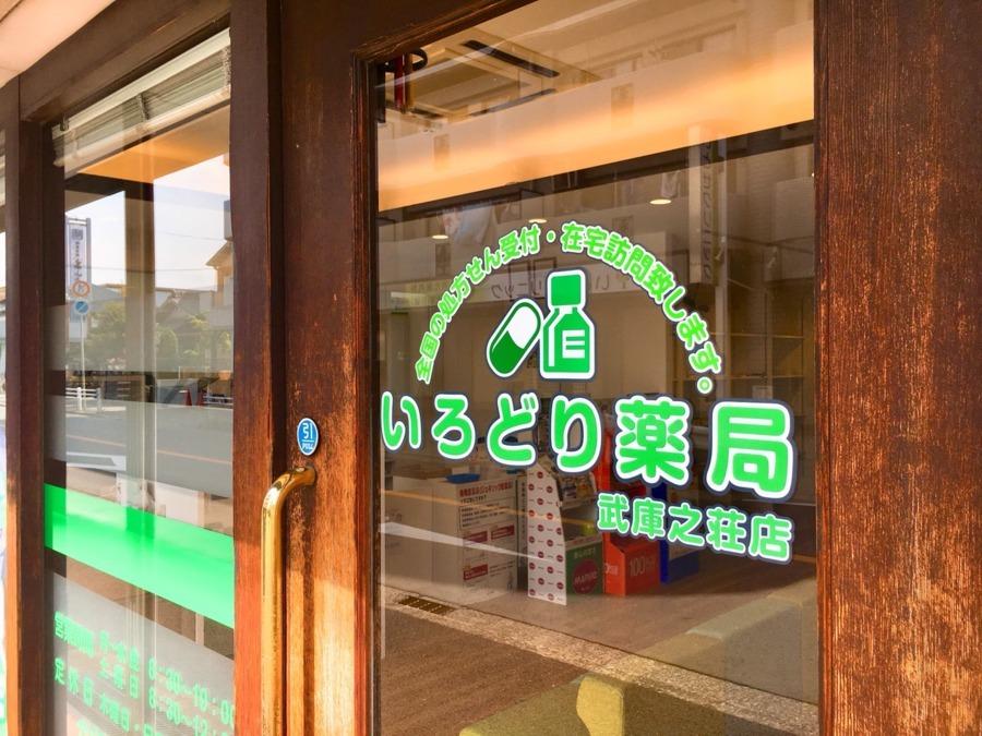 いろどり薬局 武庫之荘店の画像