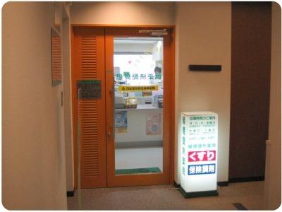 緑橋調剤薬局の画像