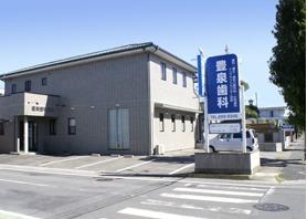医療法人社団豊泉歯科医院の画像
