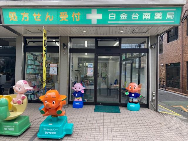白金台南薬局の画像