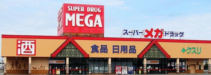 メガ調剤薬局土崎店の画像