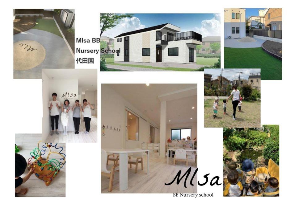 Mlsa(メルサ)BBNurserySchool代田園