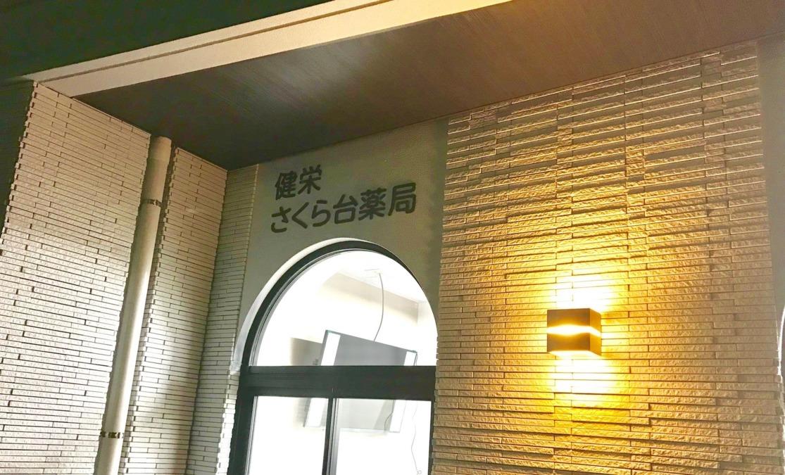 健栄さくら台薬局(薬剤師の求人)の写真1枚目:
