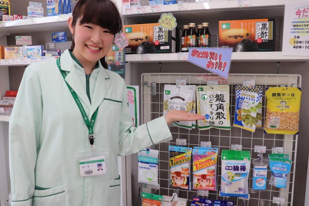 石川中央薬局の画像