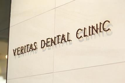 森下ベリタス歯科の画像