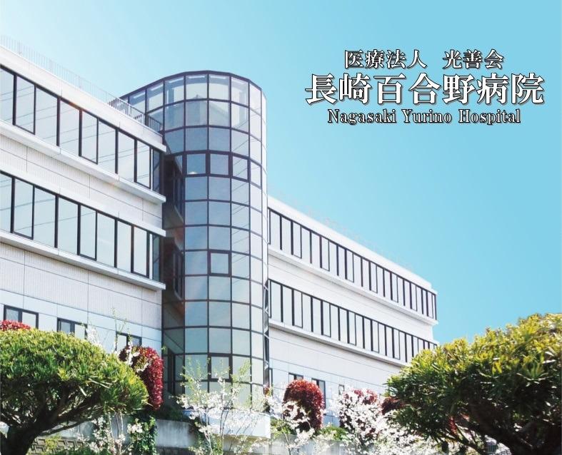 長崎百合野病院の画像