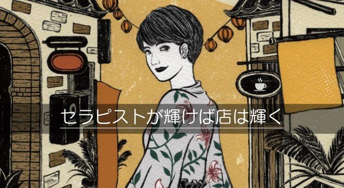 フットセラピー 東京駅八重洲店の画像