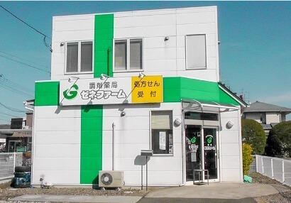 調剤薬局ゼネファーム 黒岩店の画像