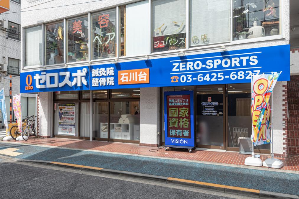 ゼロスポ鍼灸・整骨院/整体院 石川台の画像