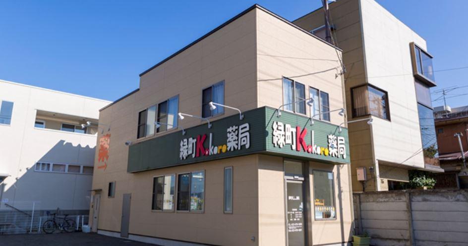 緑町Kokoro薬局の画像