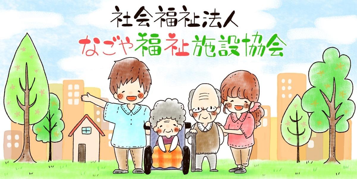 軽費老人ホーム名古屋市清風荘の画像