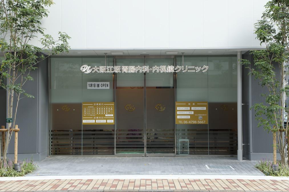 大阪江坂胃腸内科・内視鏡クリニックの画像